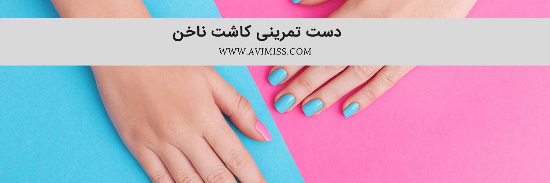 دست تمرینی کاشت ناخن