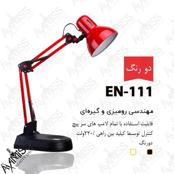 چراغ رومیزی EN-111