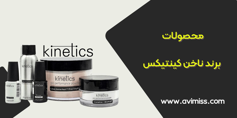 محصولات برند آرایشی کینتیکس